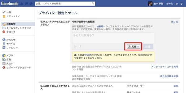 Facebook過去の投稿の公開範囲一括変更