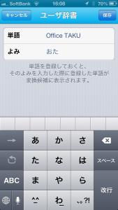 iPhone App かんたん辞書登録