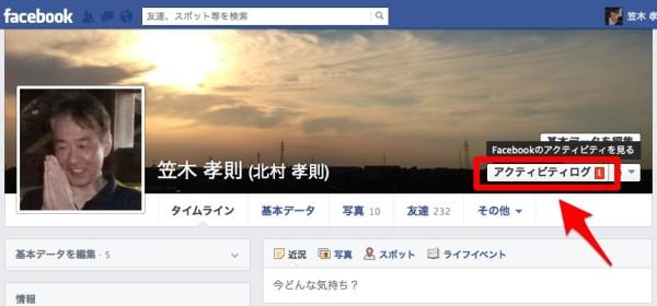 Facebook アクティビティログ