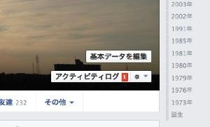 2013-08-07_fb-log_03