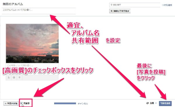 Facebook高画質アップロード