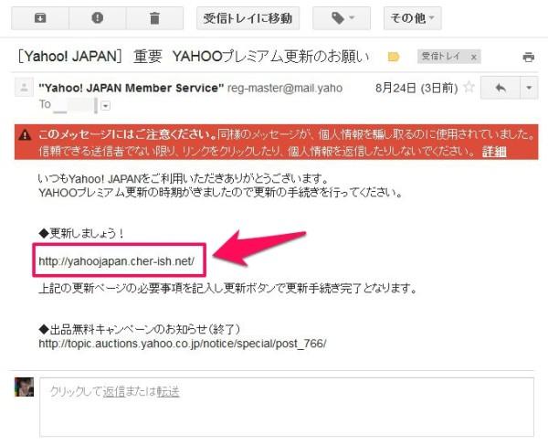 2013-08-24_yahoo- phishing_01s