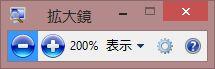Windows 拡大鏡ツールバー