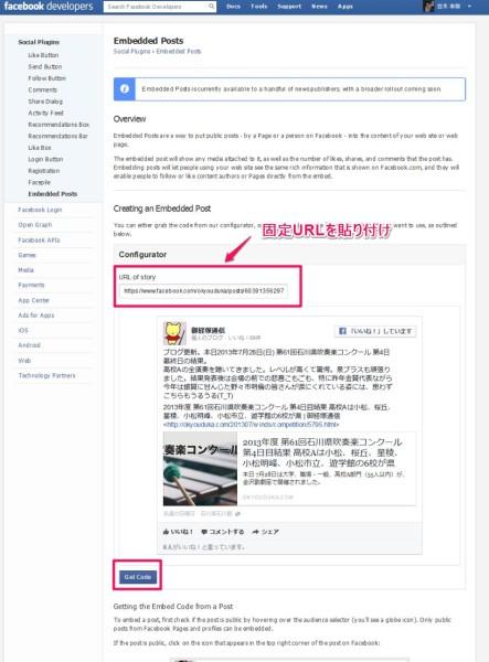Facebook 投稿埋込コードの取得