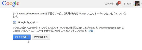 Googleの認証画面 http://www.gtimereport.com/