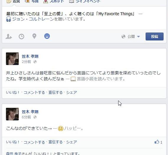 Facebook 近況アップデート画面