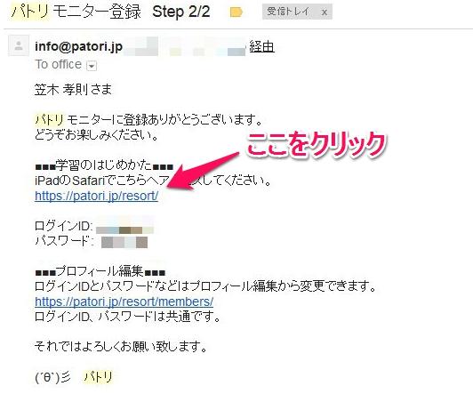 Patori 登録メール Step1