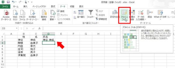Excel2013フラッシュフィル