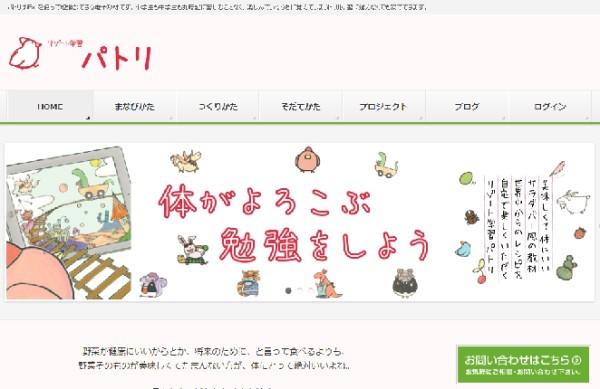 https://patori.jp/