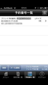 iPhone App ネットプリント