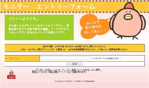 Patori モニター登録フォーム https://patori.jp/resort/reception/monitor/