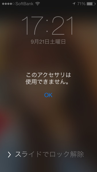 iOS7 非正規Lightningケーブル