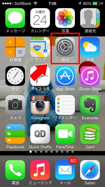 iOS7 パスコード設定
