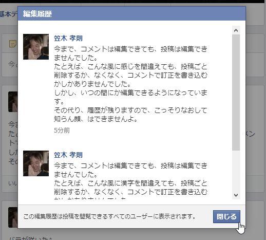 Facebook投稿編集