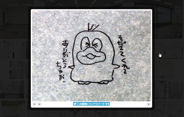 ありがとう!小学館ビル ラクガキ大会 http://www.shogakukan.co.jp/rakugaki/index.html