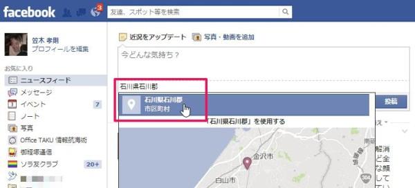 Facebook一般的な位置情報