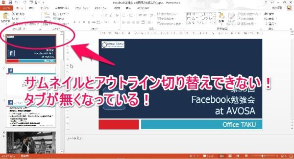 PowerPoint2013 サムネイル・アウトライン 切り替え