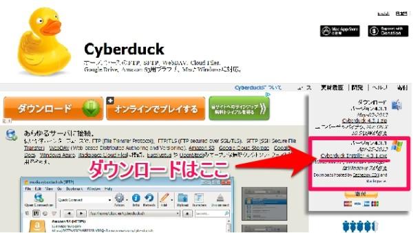http://cyberduck.ch/
