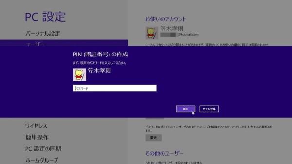 Windows 8  PIN 設定