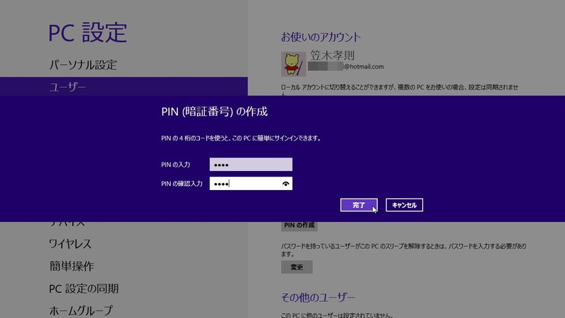 Windows 8 PIN 設定