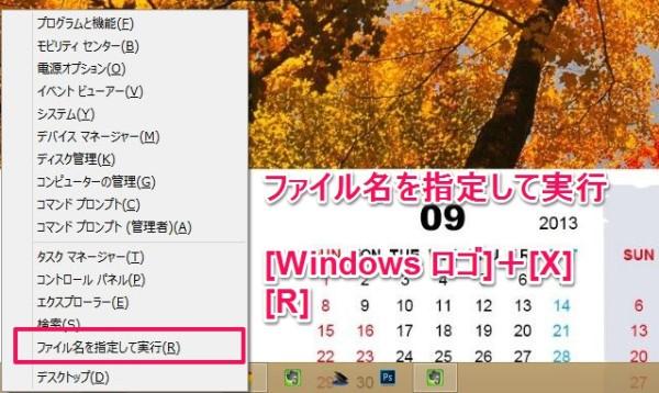 Windows 8 ファイル名を指定して実行