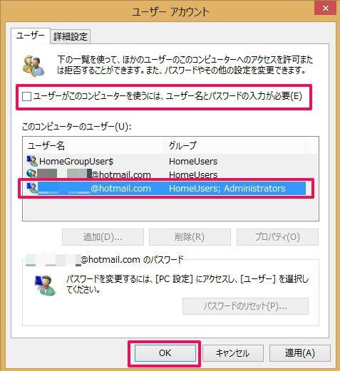 Windows 8 netplwiz