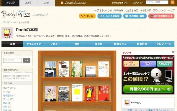 http://booklog.jp/