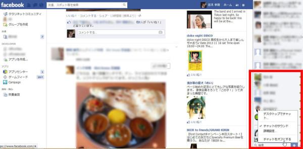 Facebookチャットをオフにする