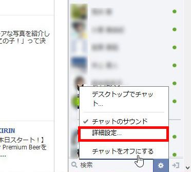 Facebook 特定の人・リストのみチャットをオン
