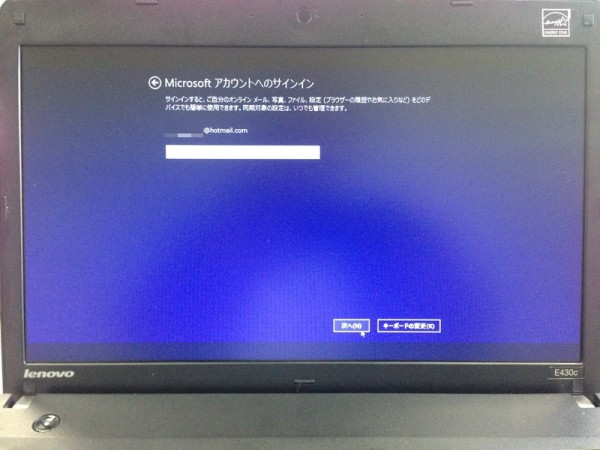 Windows 8 .1 アップデート