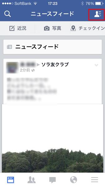 Facebook チャットをオフにする(iPhone)