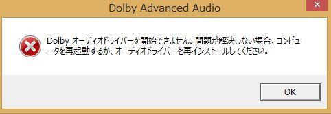 Dolby オーディオドライバーを開始できません。問題が解決しない場合、コンピュータを再起動するか、オーディオドライバーを再インストールしてください。