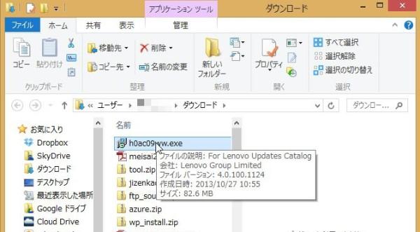 Conexant オーディオ ソフトウェア h0ac09ww.exe 82.6 MB