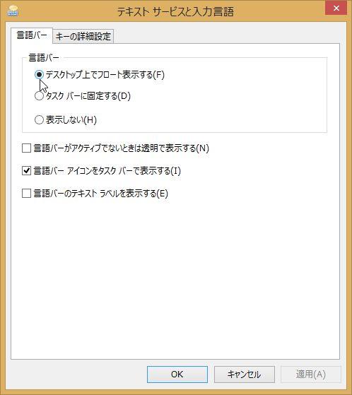 Windows 8.1 コントロールパネル