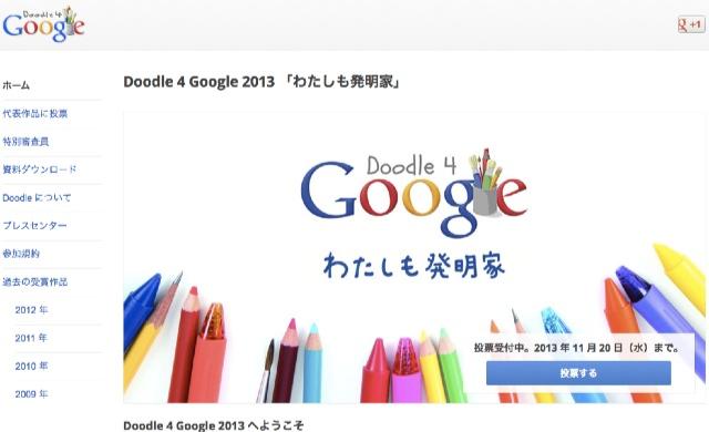 http://www.google.co.jp/doodle4google/
