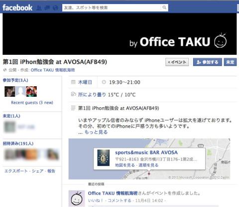 Facebook 公開イベント