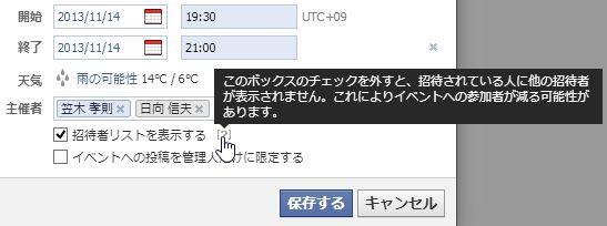 Facebookイベントの編集
