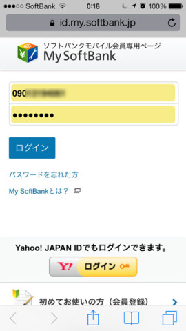 My SoftBank Eメール通知設定
