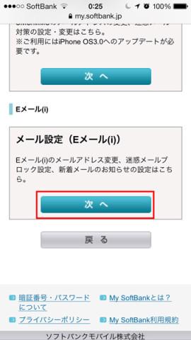 My SoftBank Eメール通知設定