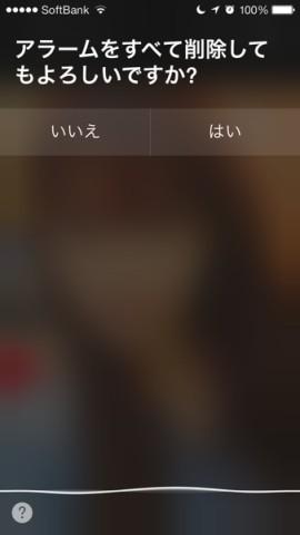 iOS7 アラーム Siri