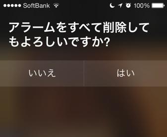 [iPhone] 増えすぎてしまったiPhoneのアラームを一括削除する方法