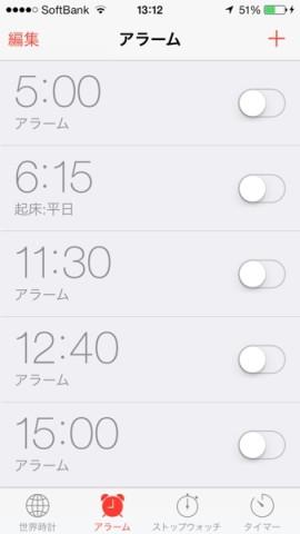 iOS7 アラーム