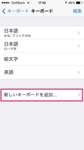 iOS 韓国語キーボードの追加
