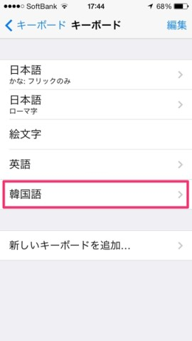 2013-11-21_iPhone-korea_03_h600