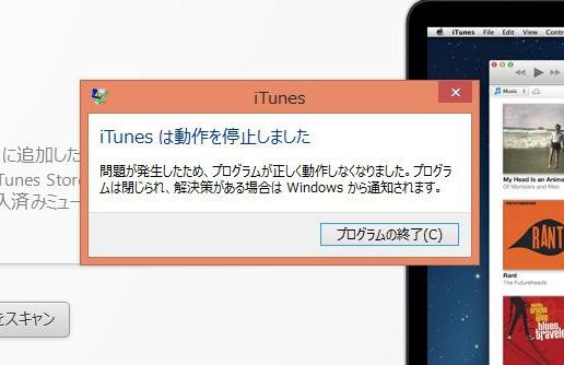 iTunesは動作を停止しました