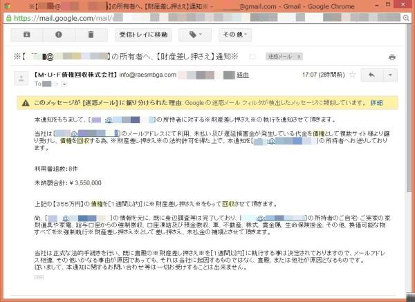 架空請求詐欺 M・U・F債権回収株式会社