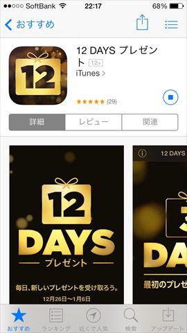 iTunes 12DAYS