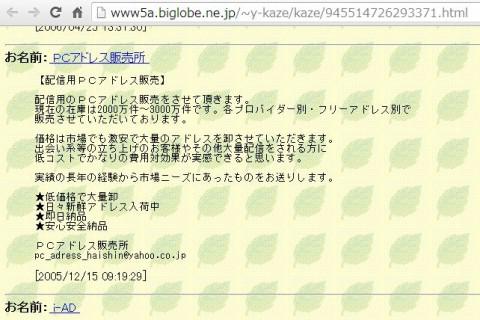 http://www5a.biglobe.ne.jp/~y-kaze/kaze/945514726293371.html