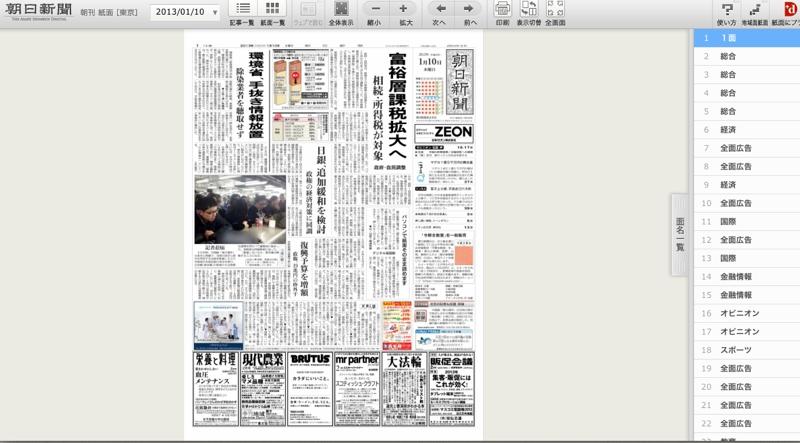 朝日新聞デジタル 紙面ビューアー