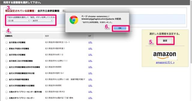 Google Chrome Extension「その本、図書館にあります。」